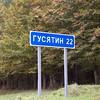 Husaityn 22 km