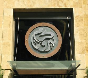 Entrance to the exquisite 'Karam Beirut' Restaurant, Beirut