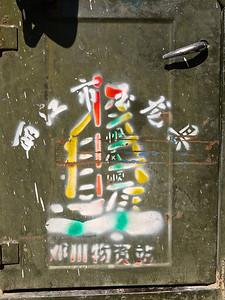 Shuhe - Door Stencil