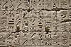 Karnak - hieroglyphic symbols on the wall