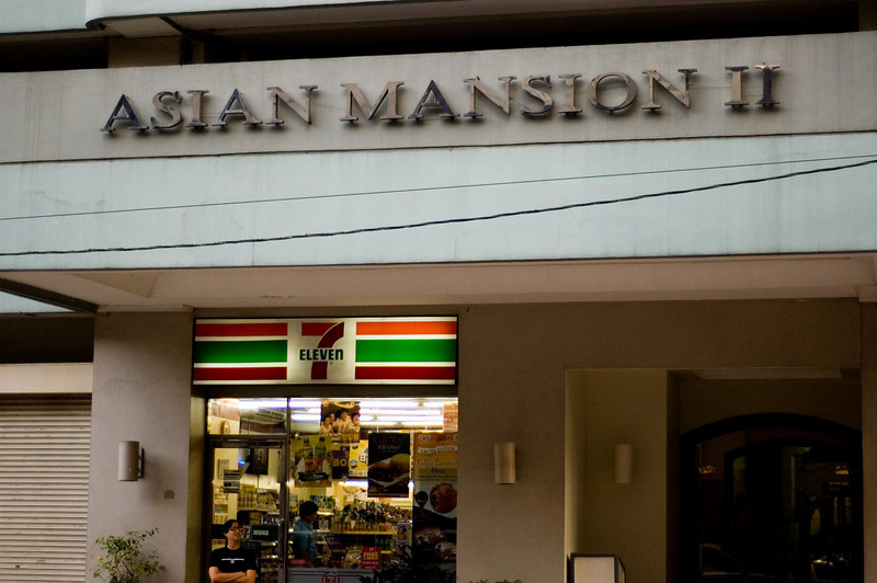 You've seen the adult movie, now stay in the hotel... ASIAN MANSION II