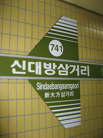 Korean Subway