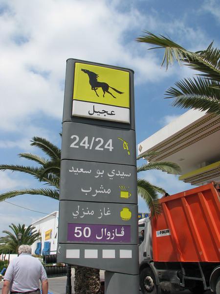 Gas Station sign in Sidi Bou Said, Tunisia