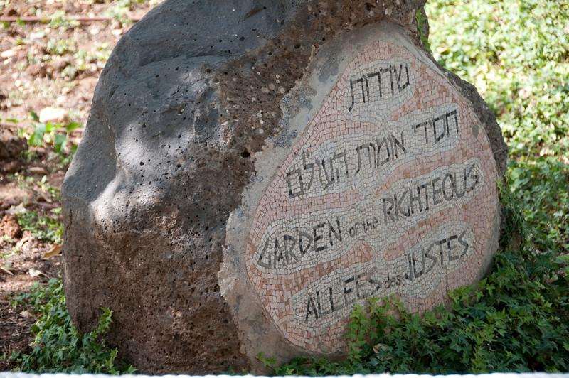 Yad VaShem Holocaust Museum - Stone Sculpture