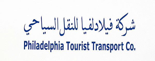 Amman was once named Philadelphia - thus the name of the bus company that transported us