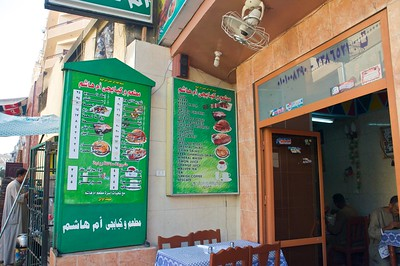 Restaurant near the souq. It's good to know your Arabic numerals when reading the menus.