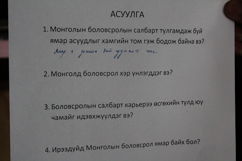 Our questionnaire, asking about the strengths and challenges of the Mongolian education system.