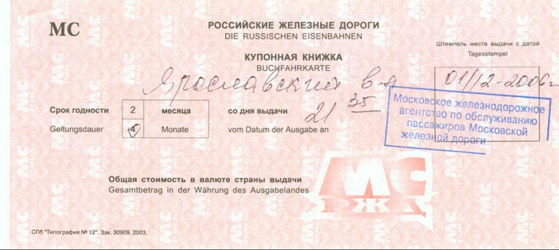 The journey begins with a few small steps... this is the cover page for my train ticket.  It basically says that the train leaves from from Yaroslavsky Station at 21:35. on January 9th. <br /> <br /> It also states that the ticket is valid for 4 month from the date of issue. What it means is that if I were to miss the train, I could get on a different train along the same route, using the original ticket - but I'd need to pay for a new reservation.  Interesting, actually, since it's fairly uncommon to buy a direct (non-stop) ticket and have the ability to hop on and off trains.  The difficult part (even in the dead of a Siberian winter) is that many of the trains will be full!!
