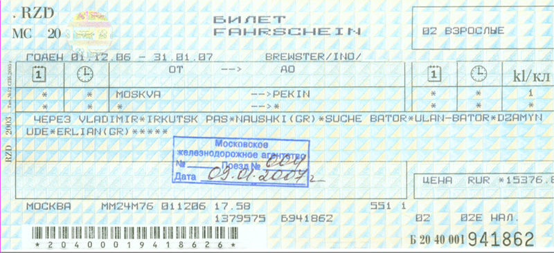 Coupled with the last two parts, this is the actual train ticket - it reiterates much of what is on the reservation page an details some of the major cities along the way - Moscow, Perm, Ekaterinburg, Omsk, Novosibirsk, Krasnoyarsk, Irkutsk, Ulan Ude, Ulan Bator, Erlian, and Beijing.  Whew!