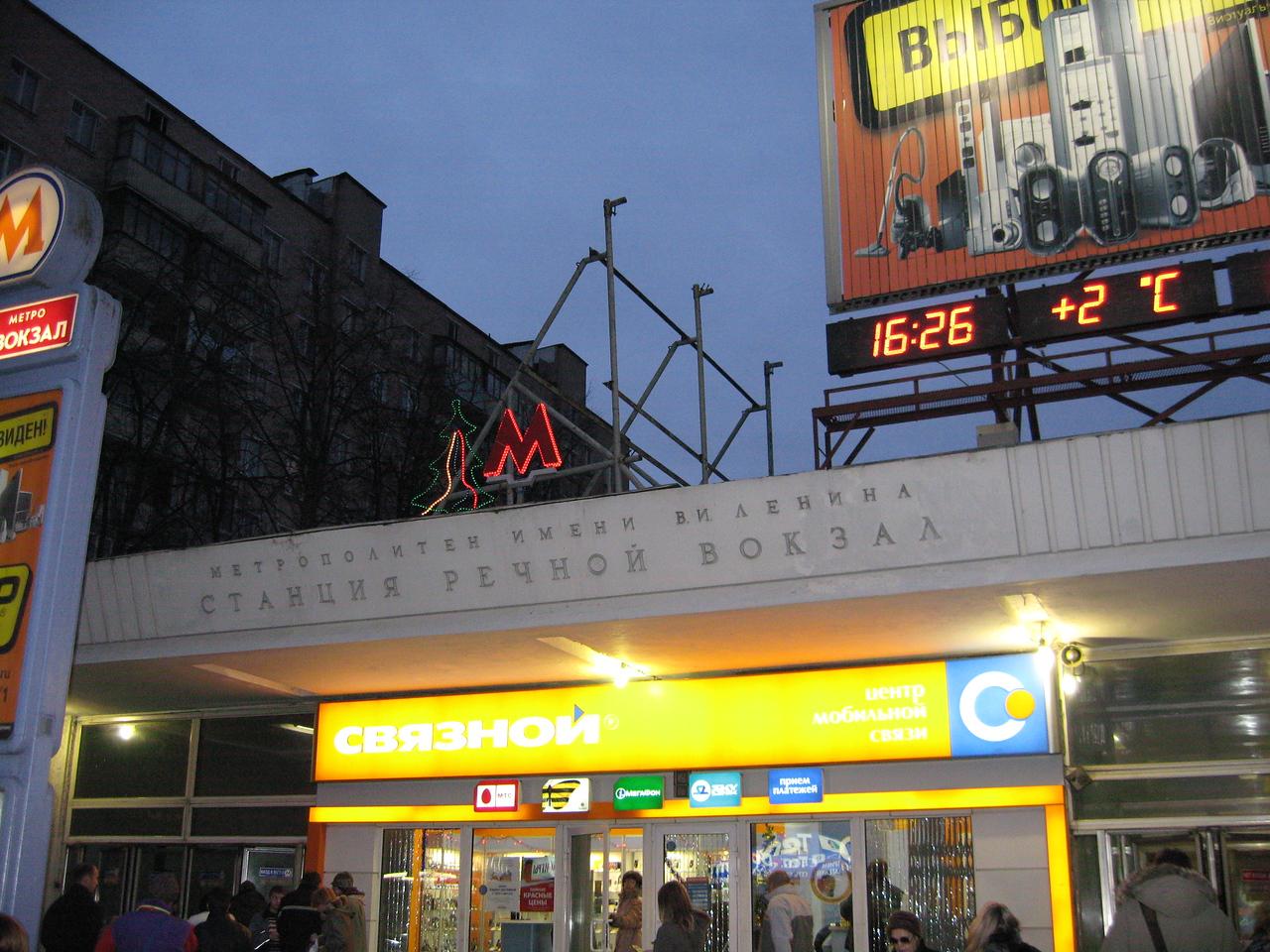 Rechnoy Vokzal metro station
