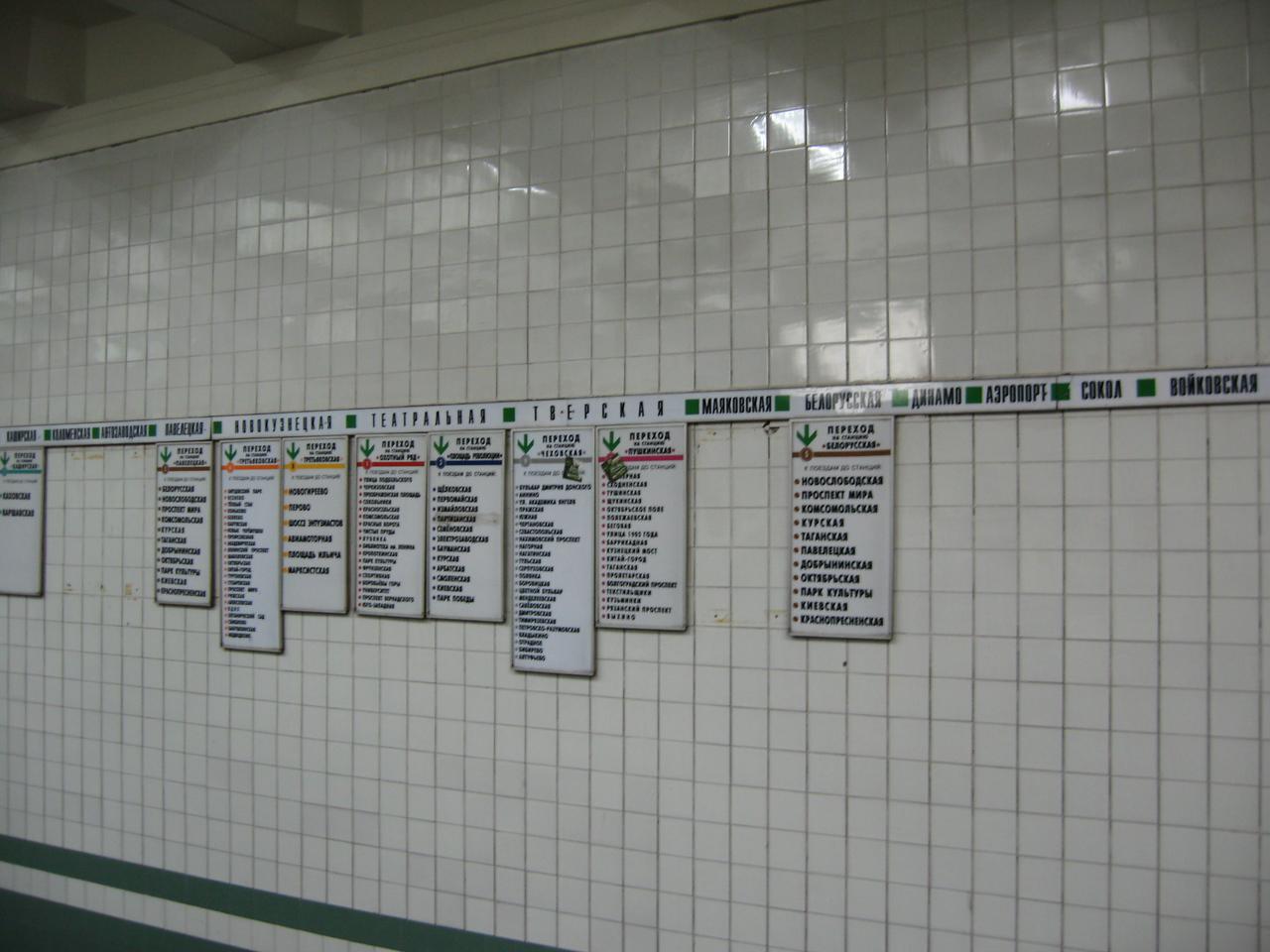 System Map in Rechnoy Vokzal metro station.