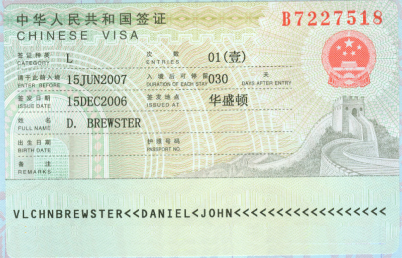 "My Chinese visa.  I use Travel Document Systems in Washington DC to facilitate ordering my visas - I could have done it on my own, but imho, it's much easier to use a service.   <a href=""http://www.traveldocs.com"">http://www.traveldocs.com</a>.  I sent my passport to Travel Docs on 5 December, the Russian visa was issued on 6 December & the Chinese visa was issued on 15 December.  I got them back in via UPS today (22 December).  Two weeks two days, not bad at all.  I have a friend who visited China a few years ago and she did the visa for China on her own and it took a couple of weeks.  Figure the Chinese one took just a few working days using TDS.  Very very pleased with TDS."