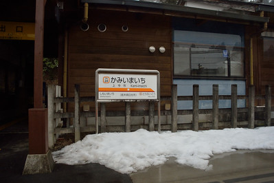 Nikko Highlands February 2015