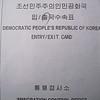 DPRK VISA (2)