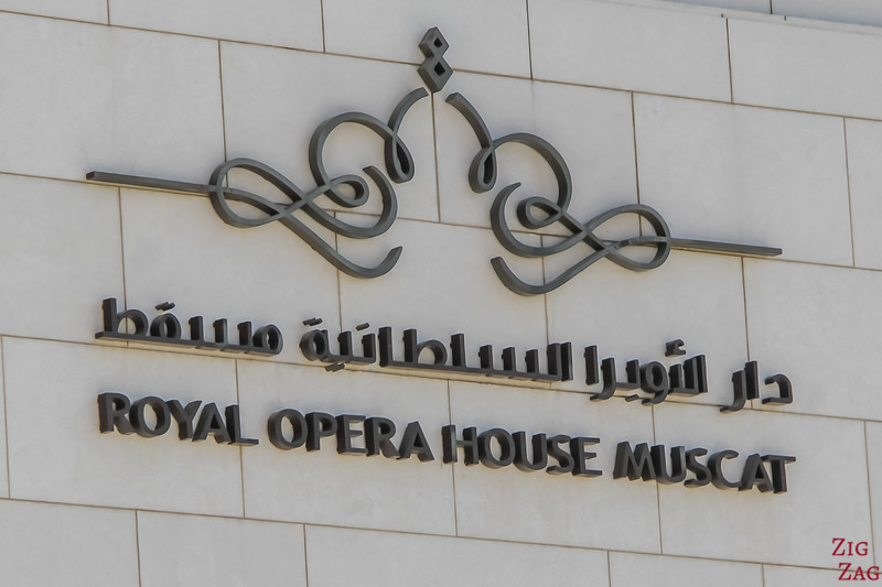 sign Muscat Royal Opera House Oman
