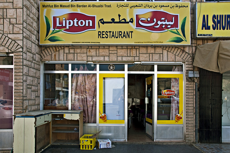 Small restaurant on the road to Sur.