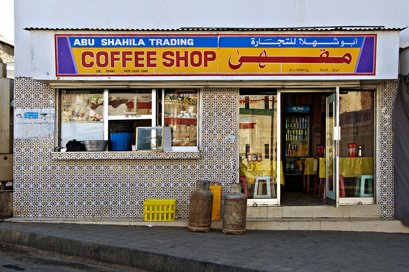 Coffee Shop, Mutrah