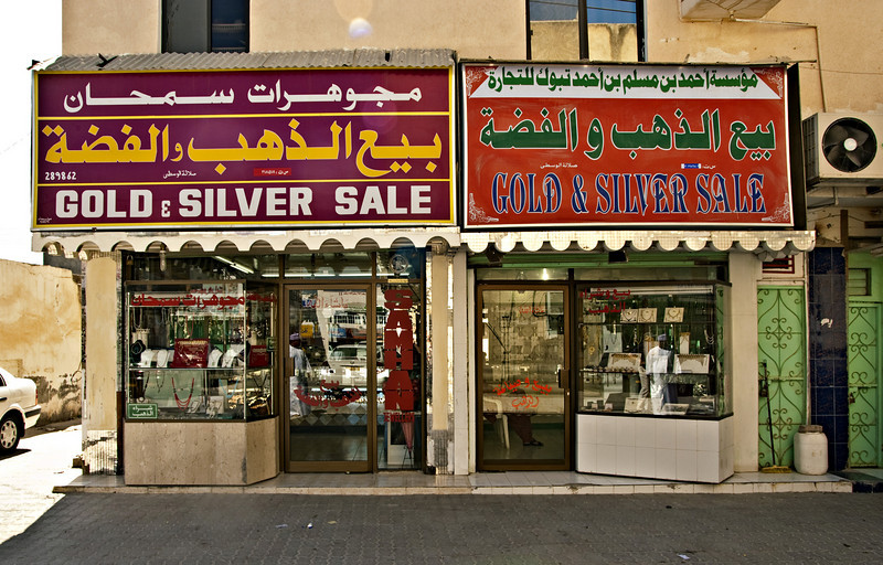 Gold & Silver Sale, the souk, Salalah.