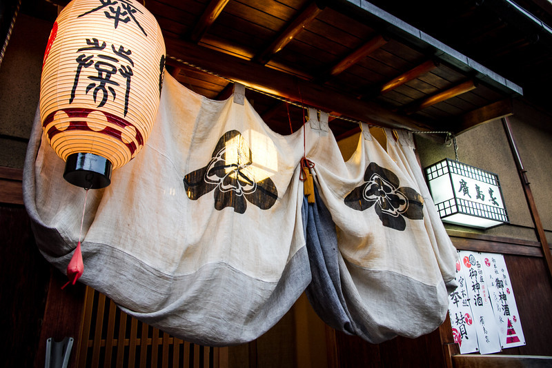 Lanterns outside a restaurant in Gion.