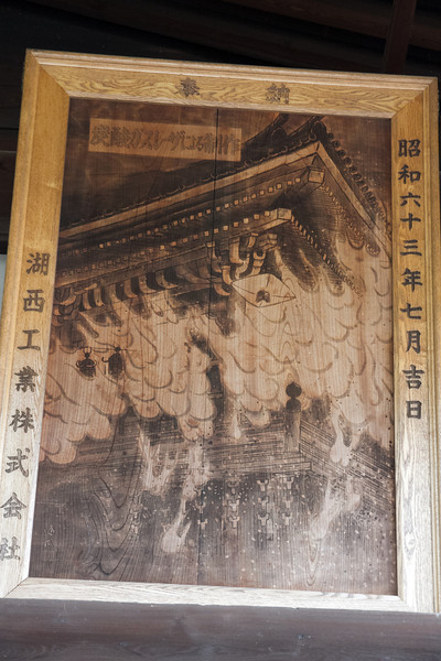 Illustration of a temple destroyed by fire.