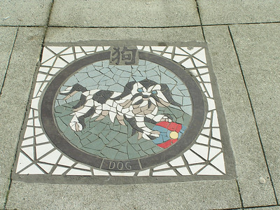 Signs of the Chinese Zodiac are represented in mosaics in the first courtyard of the park.  Bart was born in the year of the Dog.