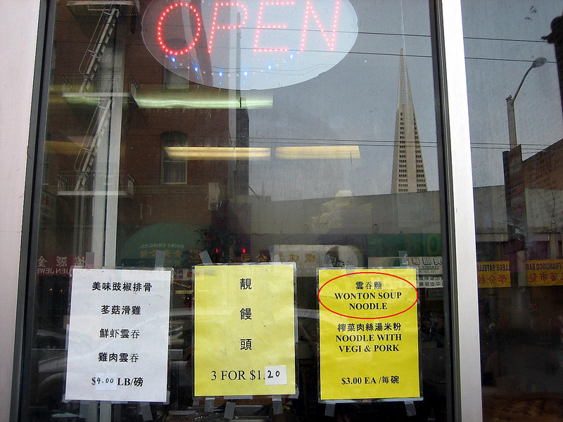 .. has Wonton Soup on special offer today<br /> <br /> So go eat yer heart out Mr Rob-from-Toronto! [private joke]