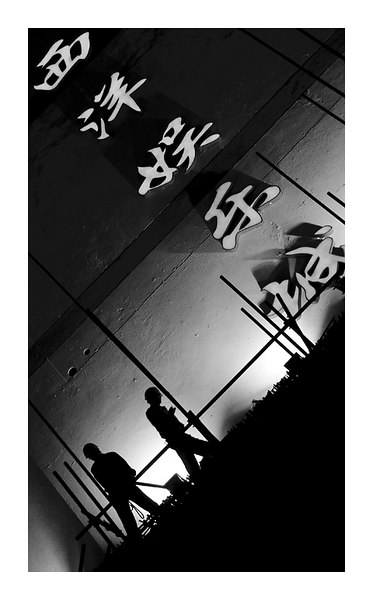 Silhouettes at Work, Shanghai - China