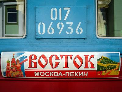 Trans-Manchurian Railway (2005)