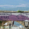 We learned from Doron of the history of Jewish mysticism, Kabbalah, and how it settled here in Safed.