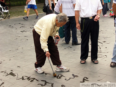Water Calligrapher-Summer Palace ~ Beijing