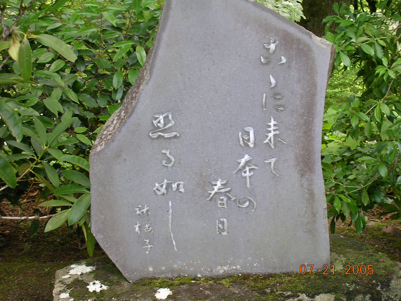 "<h2>Poetry</h2> This stone actually says something cool, but I need to checkit out somemore and get back to you.   <Font size=3 color=008000>Update: </font>This stone is inscribed with haiku. Loosely translated it reads, ""Here, miles away from Japen I stand as if warmed by the spring sunshine of home."""