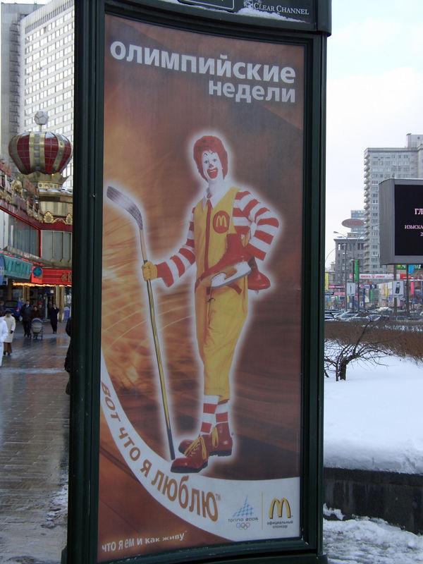 Ronald skates too.