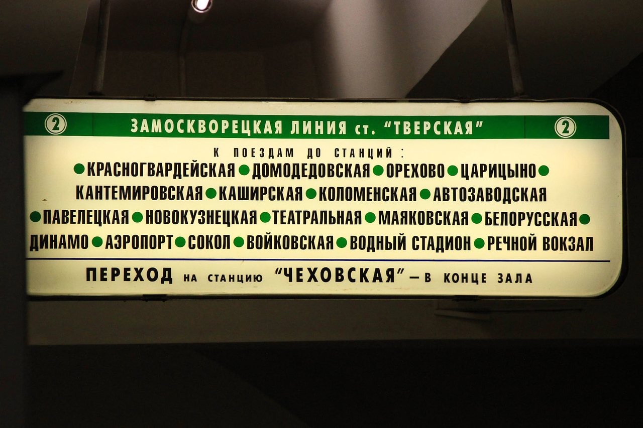 Moscow Subway - Easy Directions Sign