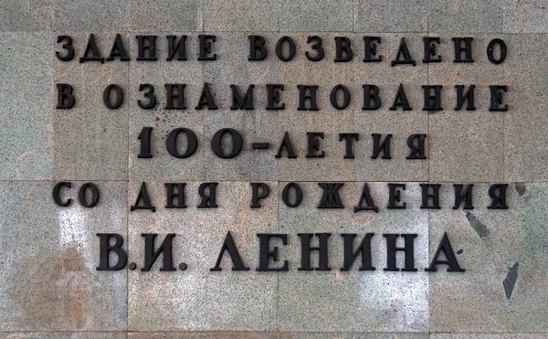 """Lenin memorial museum, Ulyanovsk, Russia,1 September 2015 1.  The museum was opened in 1970 on the centenary of Lenin's birth.  The Soviet era guidebook on sale at the time of my visit describes him as an """"ardent fighter for the freedom and happiness of the working people, brilliant theorist of the preletarian revolution and of the socialist transformation of society, the greatest leader of the world proletariat, creator of the Bolshevik Party, and founder of the world's first socialist state of workers and peasants...a man of unexampled modesty and simplicity, of unswerving devotion to principle, as demanding of himself as of others, possessing a deep affection for and understanding of the working man  and uncompromising in the struggle against exploitation and injustice."""""""