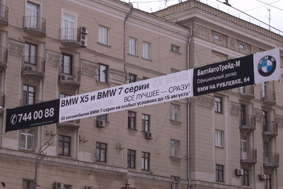 """The slogan says: """"Everything best- right away""""; it is a pretty good reflection of Moscow lifestyle today."""