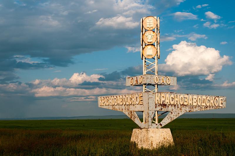 Plenty of elaborate roadsigns along the Trans Siberian Highway