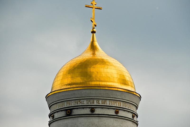Poklonnaya Hill - Moscow, Russia