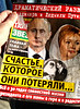 """OAT Trip/Poland-Lithuania-Latvia-Estonia-Russia/13 Sep-02 Oct 2016.  Russia.  St. Petersburg.  While we wait to be processed through the border crossing from Estonia into Russia, Miina passes out some Russian magazines with articles about Putin.  The main text says:  """"Happiness, which they lost...""""."""