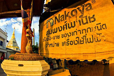 Wat Entrance and Shop Sign, Chiang Mai