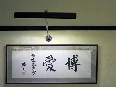 "Sun Yat Sen Memorial. Calligraphy, ""Universal Love."""