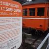 The oldest train in its class in Japan, an Ichibata Dehani 50 Series.