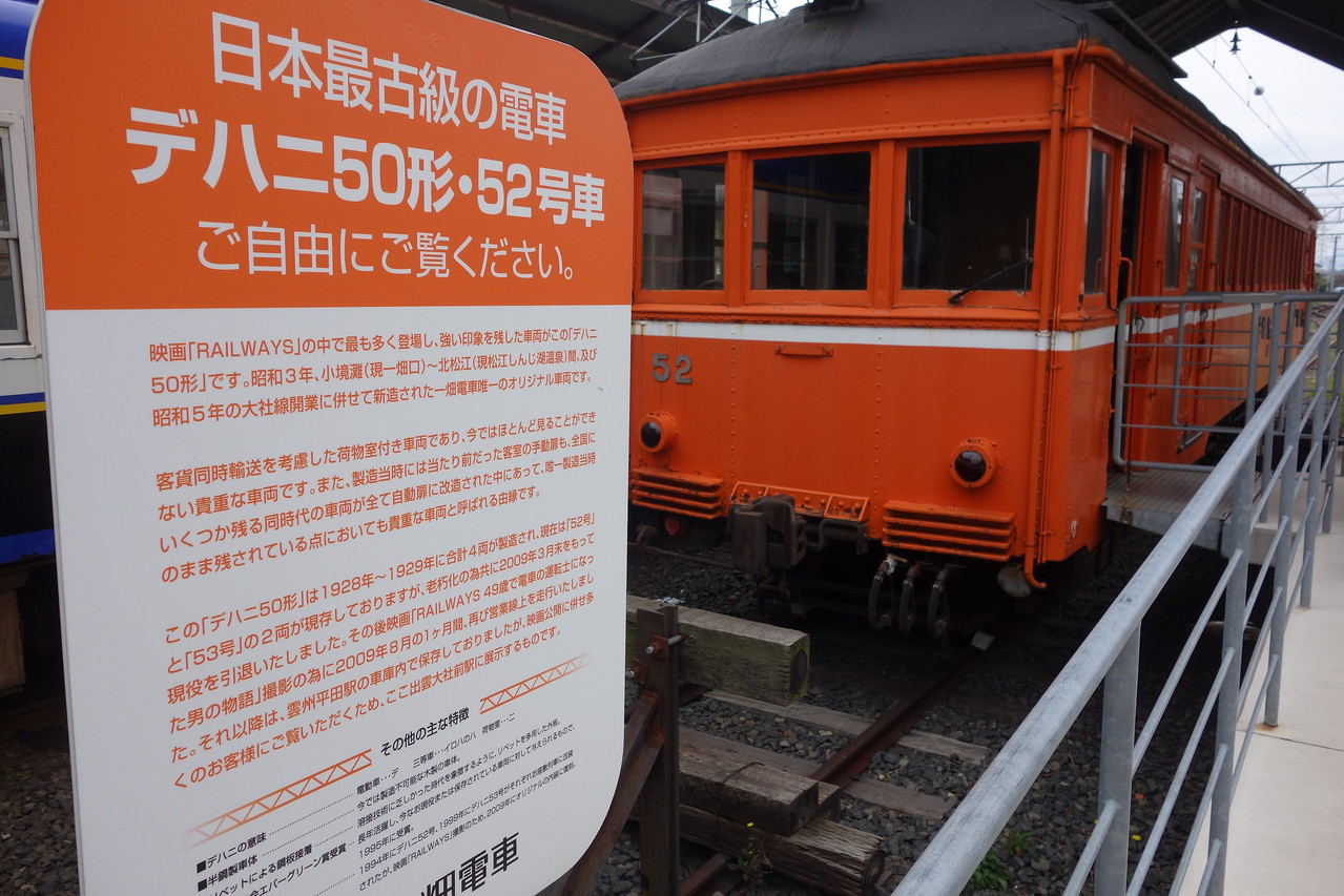 The oldest train in its class in Japan, an Ichibata Dehani 50 Series.