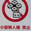 No Drones allowed at the Imperial Palace, 2017.
