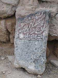 Headstone at Al Baleed