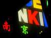 House of Nanking, San Francisco