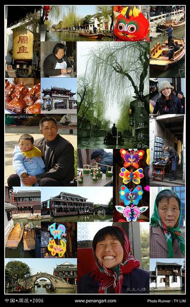 zhouzhuan
