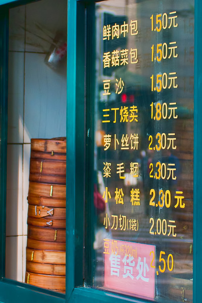 A typical small Shanghai snack shop service window.  Nothing there is over 50 cents.