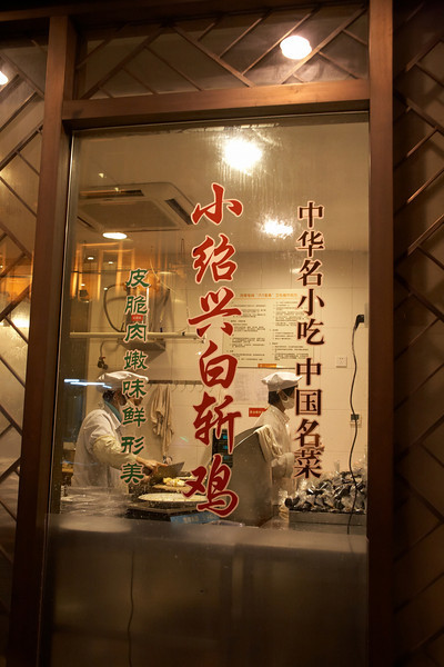 Our friend's parents took us restaurant hopping in the evening. This is our first stop, boiled young chicken.