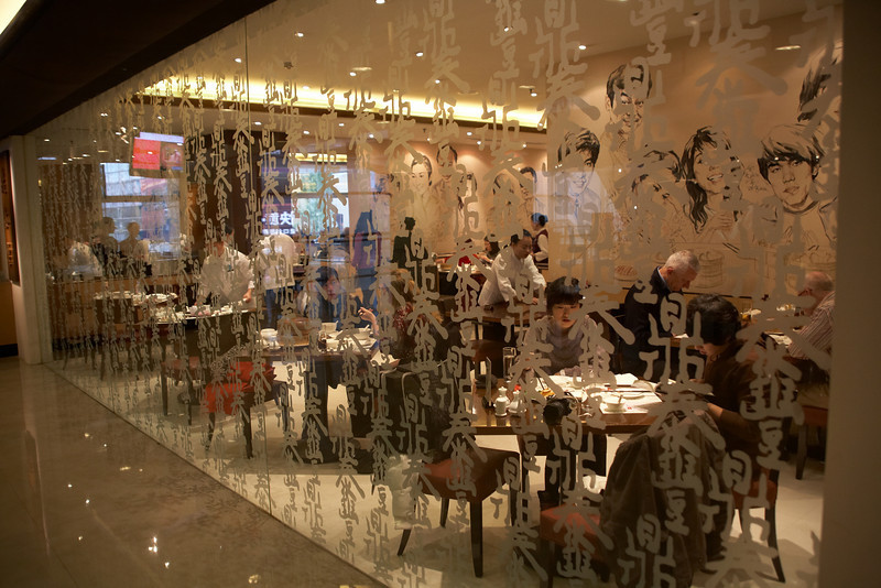 A restaurant inside the mall at Xin Tian Di (新天地).