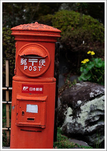 A very old style post box.  These were the standard post boxes when I first came to Japan in 1972.  It is very unusual to see them now.